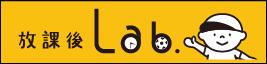 放課後Lab.