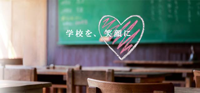 コアネット教育総合ソリューション