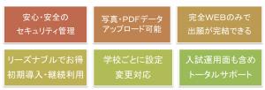 WEB出願4